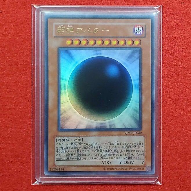 【遊戯王カード】けい(K)氏コレクション けい(K)氏が購入以来ずっと大切にしているという『邪神アバター』