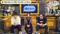 『声優と夜あそび 2nd season』(#40:2020年1月20日放送)
