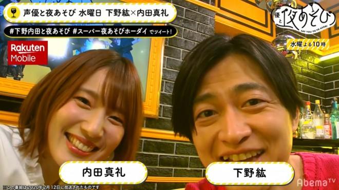 水曜MCの(左から)内田真礼、下野紘(C)ABEMA,Inc.