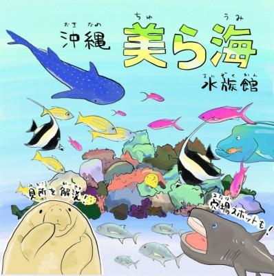 「美ら海水族館」イラスト 画像提供:川田一輝さん