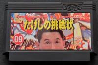 たけしの挑戦状(1986年/タイトー)