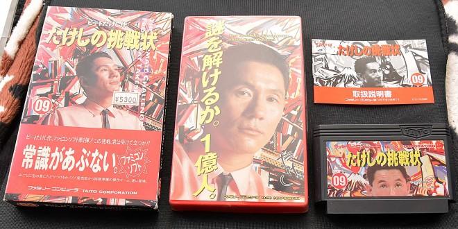 たけしの挑戦状(1986年/タイトー)取扱説明書、箱セット