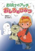 『おばけのアッチとおしろのひみつ』(C)角野栄子・佐々木洋子/ポプラ社
