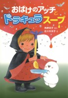『おばけのアッチとドラキュラスープ』(C)角野栄子・佐々木洋子/ポプラ社