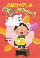 『おばけのアッチ パン・パン・パンケーキ』(C)角野栄子・佐々木洋子/ポプラ社