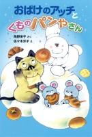 『おばけのアッチとくものパンやさん』(C)角野栄子・佐々木洋子/ポプラ社