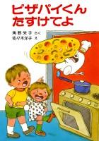 『ピザパイくんたすけてよ』(C)角野栄子・佐々木洋子/ポプラ社