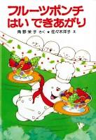 『フルーツポンチはいできあがり』(C)角野栄子・佐々木洋子/ポプラ社