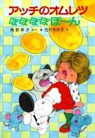 『アッチのオムレツぽぽぽぽぽ〜ん』(C)角野栄子・佐々木洋子/ポプラ社
