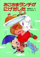 『おこさまランチがにげだした』(C)角野栄子・佐々木洋子/ポプラ社