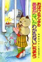 『おばけのアッチのあるかないかわからないごちそう』(C)角野栄子・佐々木洋子/ポプラ社