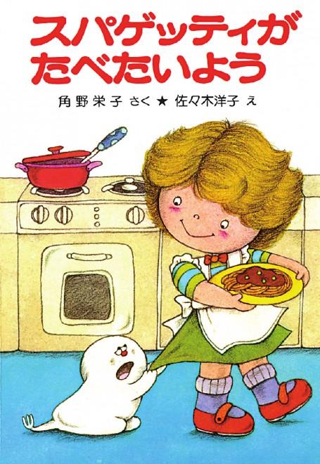 『スパゲッティがたべたいよう』(C)角野栄子・佐々木洋子/ポプラ社