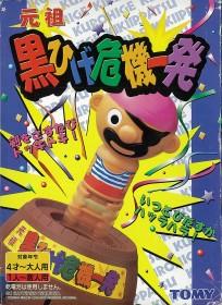 1995年(4代目)のパッケージ 画像提供/タカラトミー