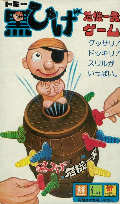 黒ひげ危機一発ゲーム(1975年/初代)パッケージ