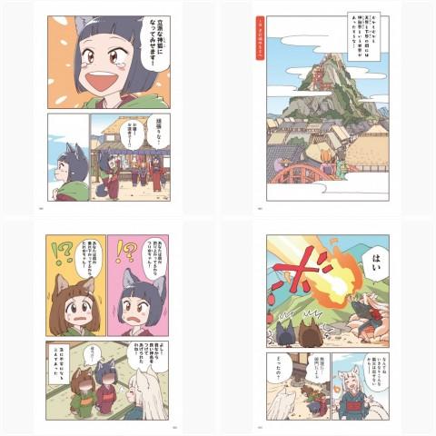 【漫画】LINEマンガ『きび様といっしょ』第一・第二話フォトギャラリー