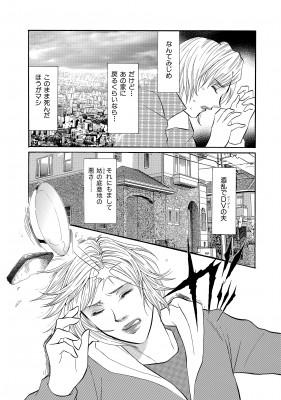 『ホームレス主婦』(C)井出智香恵/ぶんか社