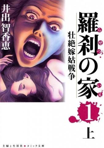 『羅刹の家』(C)井出智香恵/主婦と生活社