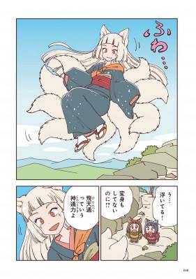 『きび様といっしょ』(C)  Miyamarun / LINE