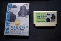 【成り上がりファミカセ】選出 囲碁指南'94 中古価格/【当時】1980円→【現在】2万円