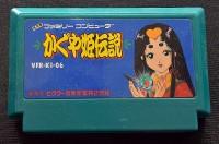 【ファミコンの限界に挑む グラフィックが美麗なソフト】選出  かぐや姫伝説(1988年/ビクター音楽産業) 【フジタ評】最初に持っているアイテムがろうそくとムチ、女の子のキャラクターが出てくるとコマンドに「キス」が出てくるなど一風変わったゲーム。一枚絵がすごくきれいで、女の子の描写も美しいです。
