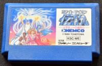【激動のゲーム業界を生きるメーカー『ケムコ』の駄作】選出 ホワイトライオン伝説 ピラミッドの彼方に(1989年/ケムコ)