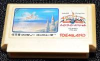 【めちゃくちゃ強かった敵〜RPG編〜】選出 ハイドライド・スペシャル(1986年/東芝EMI)