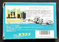 【出会ったら最後…絶望感しかなかった敵〜アクション編〜】選出 魔界村(1986年/カプコン)箱