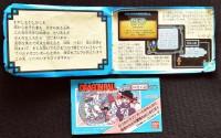 ドラゴンボール 神龍の謎(1986年/バンダイ)取扱説明書
