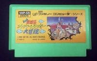 """【""""迷作""""だらけの「クソゲー」コレクション】選出  元祖西遊記スーパーモンキー大冒険(1986年・バップ) 【フジタ評】当時としてはお決まりの、何も説明もなく、何をしていいか分からない系のゲーム。歩き回っていると餓死する。製作者のグチや欲望が隠しメッセージとして残っているあたり、このゲームに関わった人はみんなアンラッキーだったのかもしれない…"""