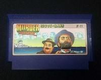 """【""""迷作""""だらけの「クソゲー」コレクション】選出  『ミシシッピー殺人事件』(1986年・ジャレコ) 【フジタ評】初めて叩きつけたゲーム。小2の時、5,000円もするゲームを投げるほどの内容。大人向けの卑猥な言葉が使われていたりと、色んな意味でトラウマが残るクソゲー"""
