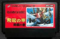 """【""""大人の理不尽さ""""知った「ファミコンショップ」の悲哀】選出 飛竜の拳(1987年/カルチャーブレイン)"""