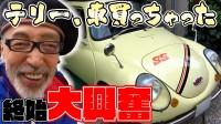 テリー伊藤YouTube公式チャンネル『テリー伊藤のお笑いバックドロップ』より