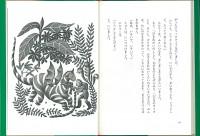 半世紀以上ロングセラー作品を続出している福音館出版作品