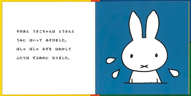 """「うさこちゃん」シリーズでは、微妙な丸みから大きさ、太さに加え、文字の間隔までミリ単位で計算されている""""ウサコズフォント""""が使われている"""
