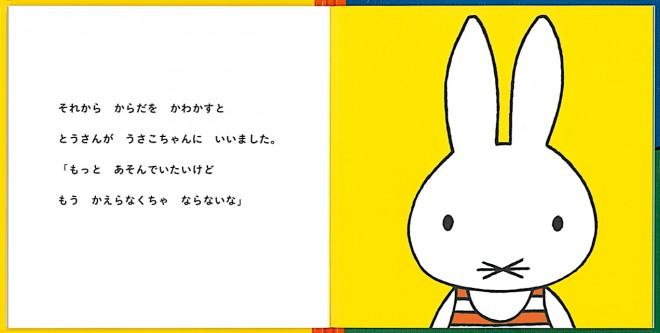 原作者ブルーナのこだわりの特殊な色合いで表現されている「うさこちゃん」シリーズ