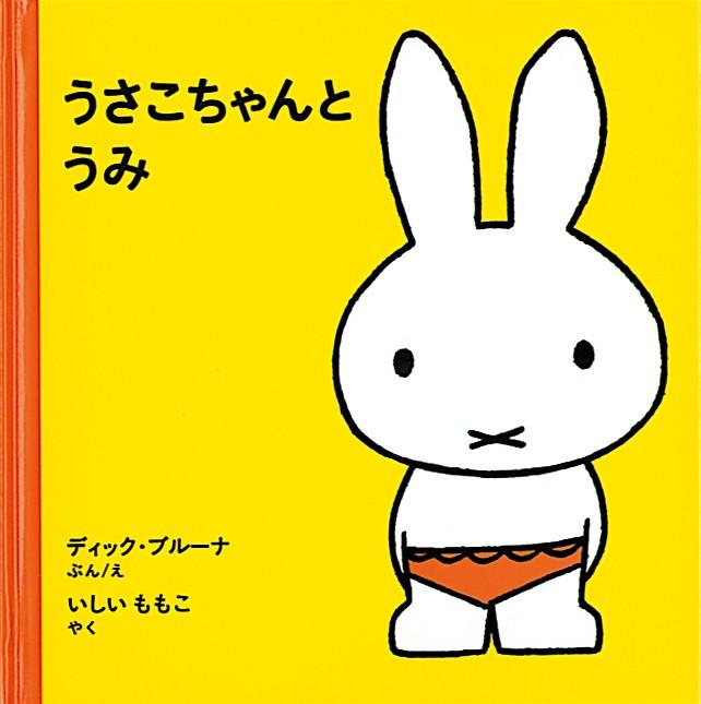 原作「ナインチェ」シリーズは、今では世界40言語に翻訳されている