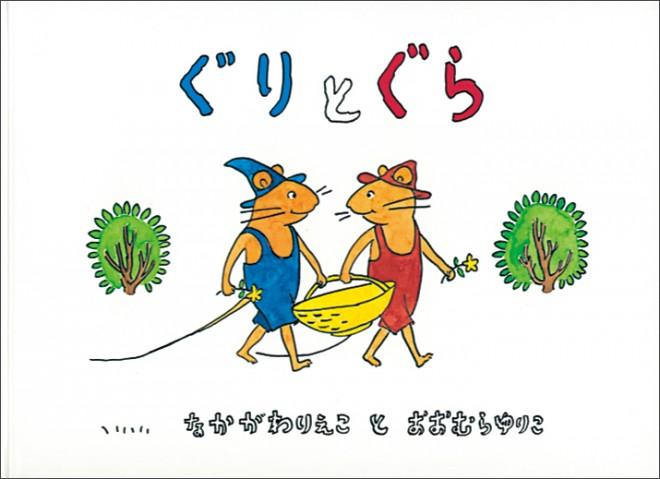 1963年に出版され、その後200回以上重版を繰り返している『ぐりとぐら』(福音館書店出版)