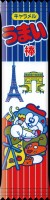 キャラメル味第1期(1982年)
