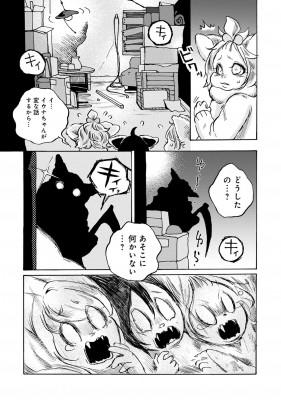 『ブレデュール家の娘たち』 (c) Akane Saiga / LINE