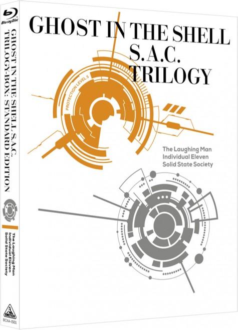 『攻殻機動隊S.A.C. TRILOGY-BOX:STANDARD EDITION』(BCXA-1501/税抜価格:¥14,000) 発売・販売元:バンダイナムコアーツ