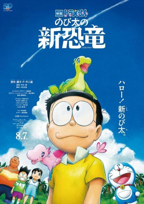 『映画ドラえもん のび太の新恐竜』(8月7日公開)
