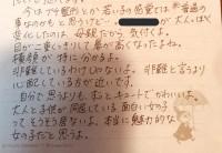 (拡大)母からの手紙2/ あさみさんTwitter( @asaasaaiueo)より