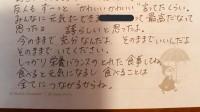 (拡大)母からの手紙4 / あさみさんTwitter( @asaasaaiueo)より