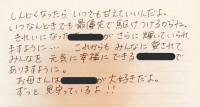 (拡大)母からの手紙5 / あさみさんTwitter( @asaasaaiueo)より