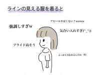 村瀬ののさんによる『胸が大きいことの悩み』イラスト