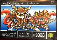 キングガンダムII世 幻影騎士RXF91