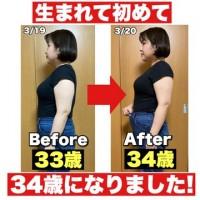 ダイエット広告のビフォーアフター風パロディ