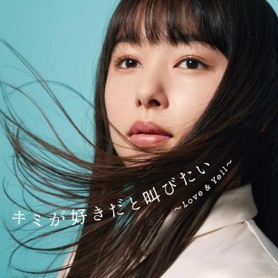 ビーイング楽曲をミックスしたコンピCD『キミが好きだと叫びたい Love & Yell 〜 mixed by DJ 和 〜』