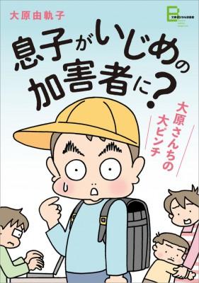 『息子がいじめの加害者に? 大原さんちの大ピンチ』より(C)文春e-Books/文藝春秋