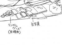 【拡大】「遠征がしたい…」イラスト(右下)